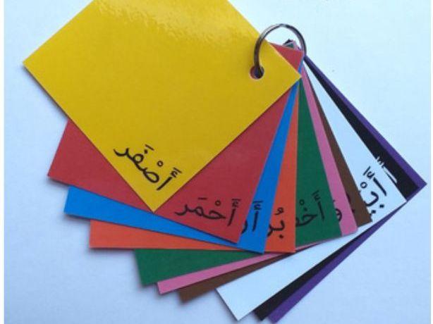 FREE Arabic colours, Arabic shapes  flashcards