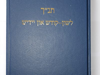Jewish sources of authority