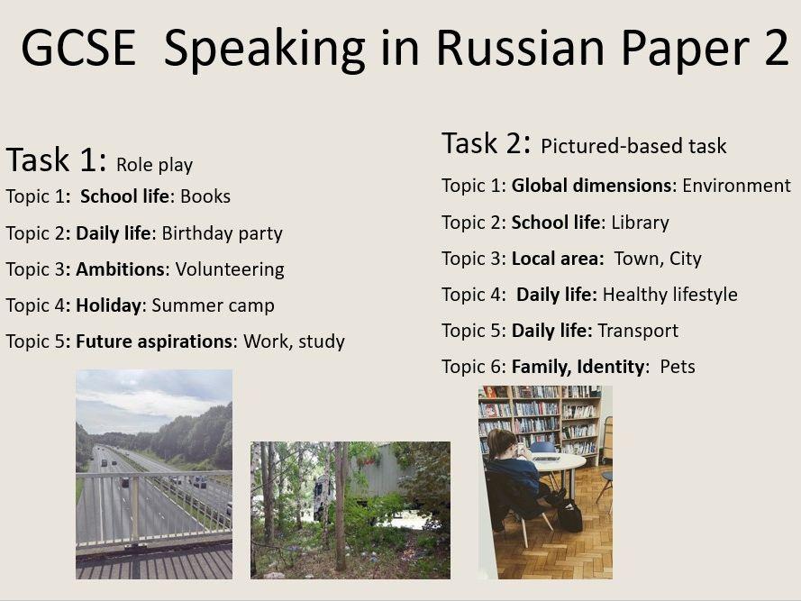 Russian GCSE/Speaking in Russian/Practice/PAPER 2