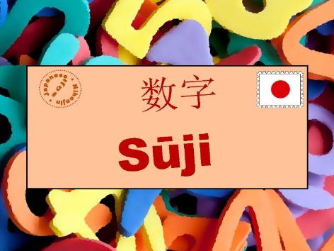 English > Japanese: Numbers Vocabulary Book