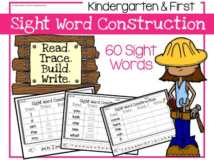 Sight Word Construction
