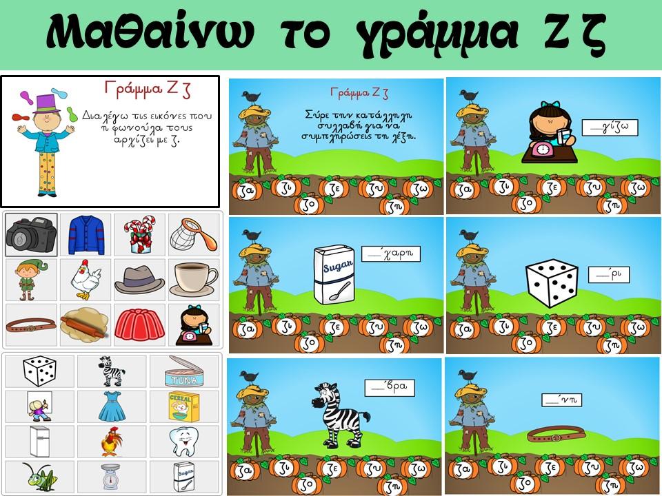 Greek Letter Ζ (Games, flash cards, worksheets)