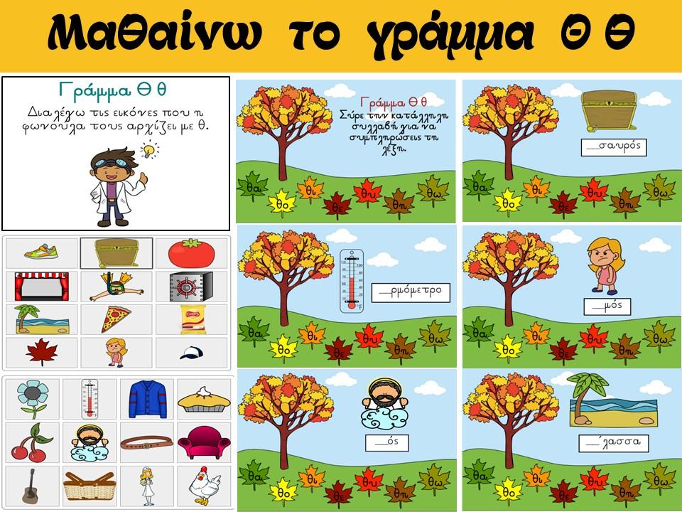Greek letter Θ (Games, flash cards, worksheet)