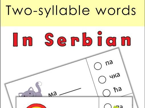 Serbian Two-Syllable Words Cyrillic Alphabet