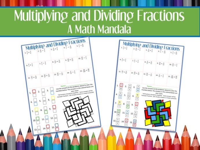 Multiplying and Dividing Fractions--A Math Mandala