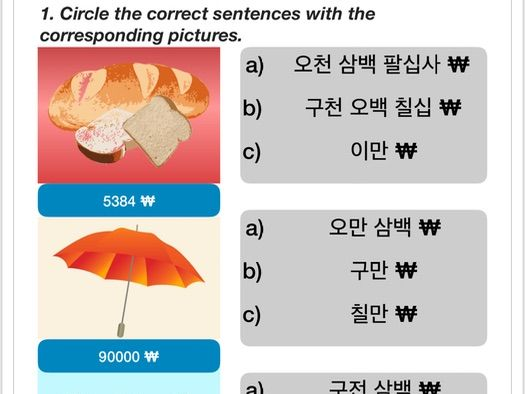 Korean worksheets [numbers quizzes sheets] for teachers, parents or students