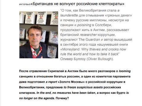 "Business Russian. Comprehension ""Dirty money in the UK"""