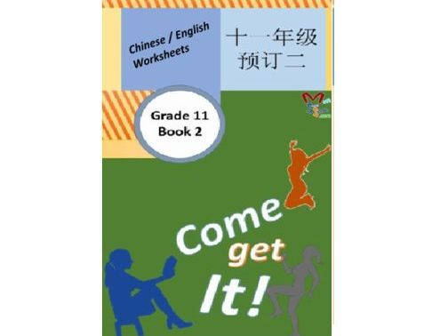 Grade 11 Book 2 Worksheets Chinese (Mandarin)