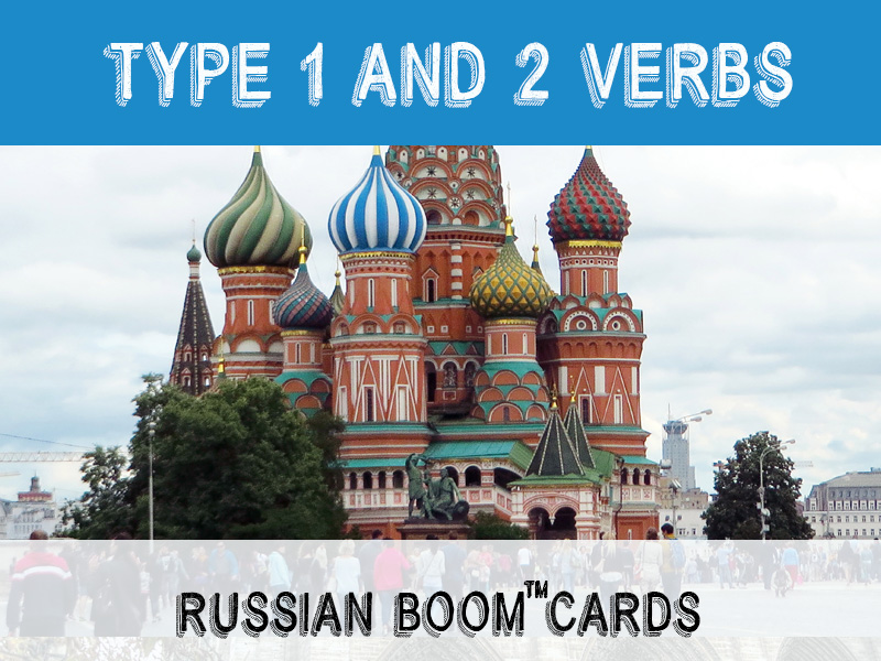 Boom Cards™ - Russian type 1and 2 verb conjugation practice decks