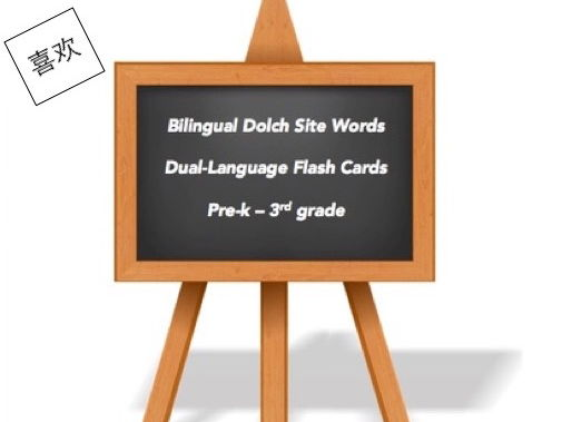Bilingual Dolch Site Words, Chinese and English flash cards